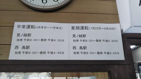 剣山 リフト運転時間