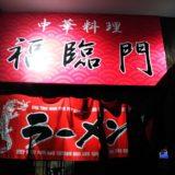 中華料理 福臨門