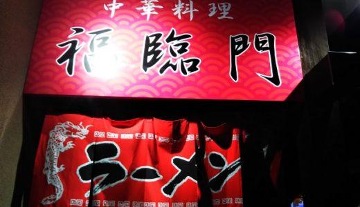 丸亀市に本格中華が味わえる中華料理 福臨門 オープン