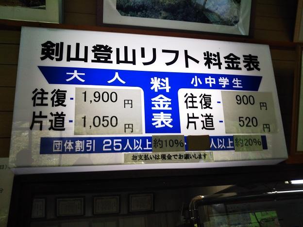 剣山 リフト料金表