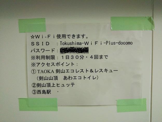 剣山Wi-Fi