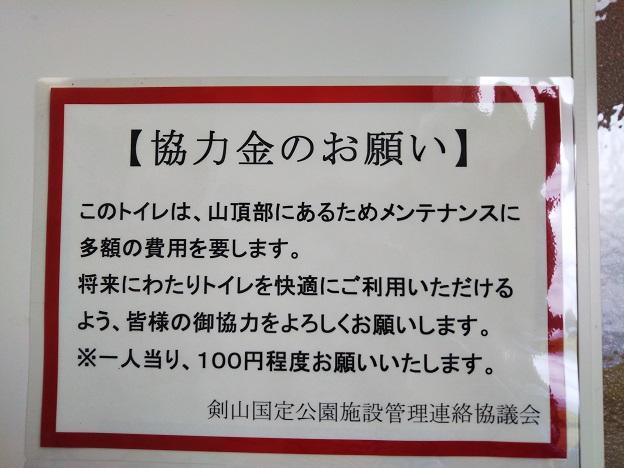 剣山協力金