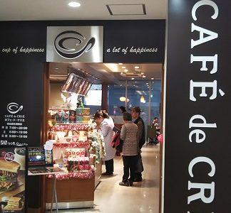 坂出市の回生病院でおしゃれcafe CAFÉ de CRIÉ(カフェ・ド・クリエ)