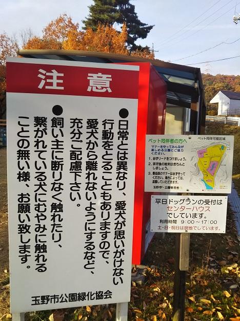 みやま公園ドックラン注意1