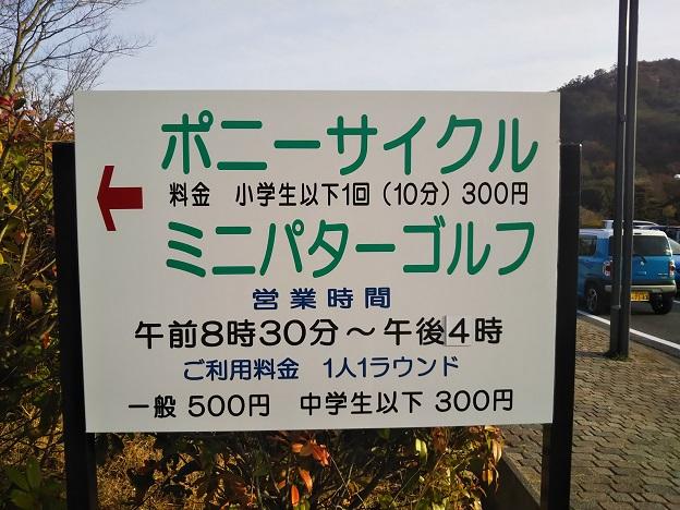 みやま公園 ポニーミニパター