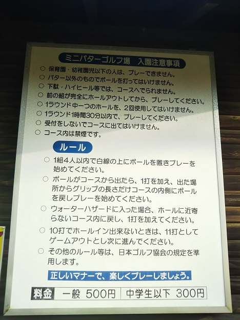 みやま公園 ミニパターゴルフ注意事項