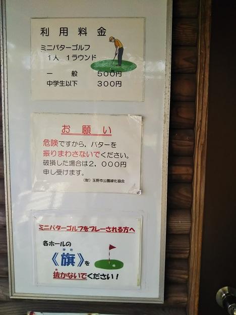 みやま公園ミニパターゴルフ料金