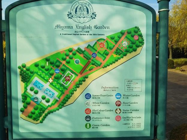 みやま公園 イギリス庭園 案内図
