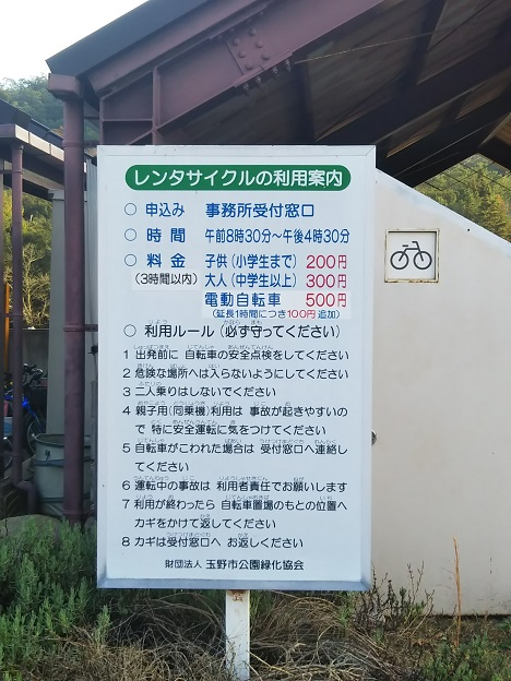 深山公園レンタサイクル料金