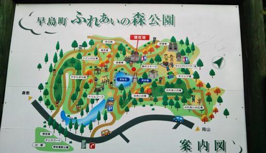岡山県早島町 自然の中でアスレチックにキャンプ 早島町ふれあいの森公園