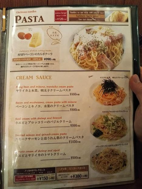 Nocca メニュー8