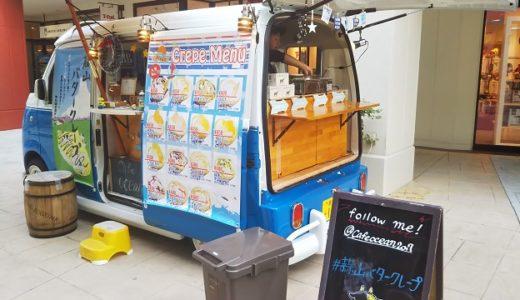 岡山県の移動販売車の蒜山バタークレープ OCEAN