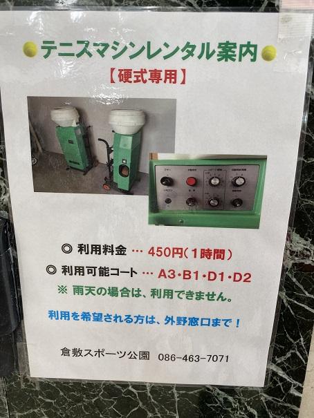 倉敷スポーツ公園テニスマシンレンタル