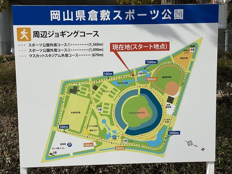 倉敷スポーツ公園案内図