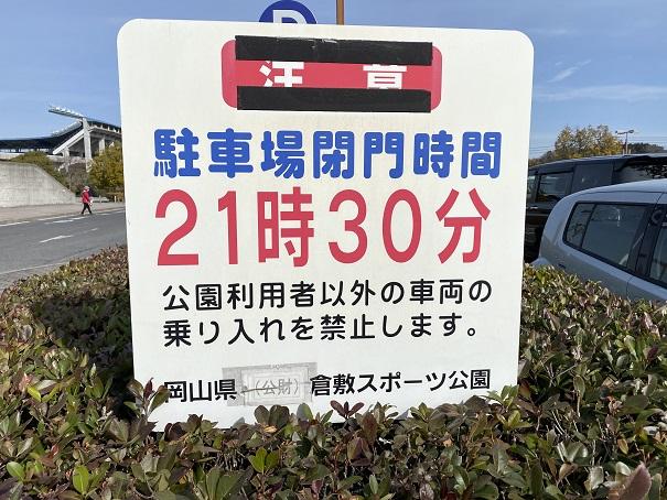 倉敷スポーツ公園駐車場閉門時間