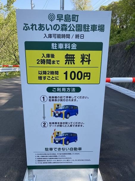 フォレスタ!早島町ふれあいの森公園駐車場料金