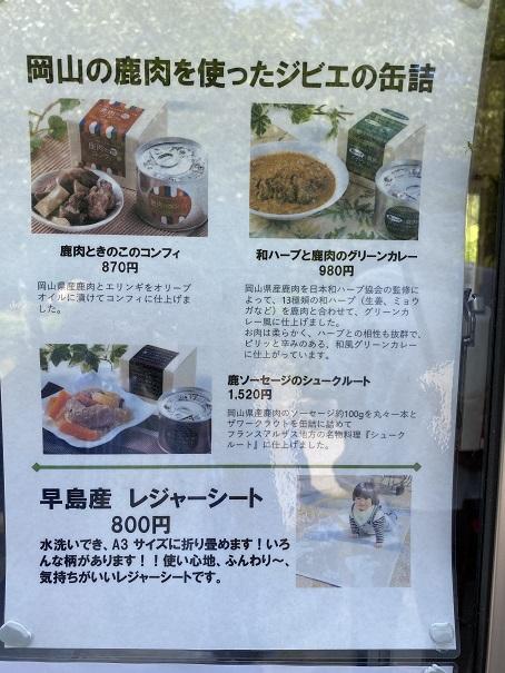 ジビエの缶詰と価格