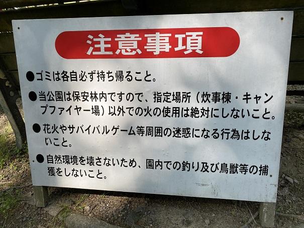 注意事項フォレスタ!早島町ふれあいの森公園