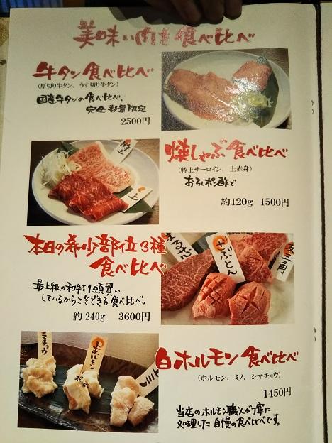 焼肉ひらい メニュー4