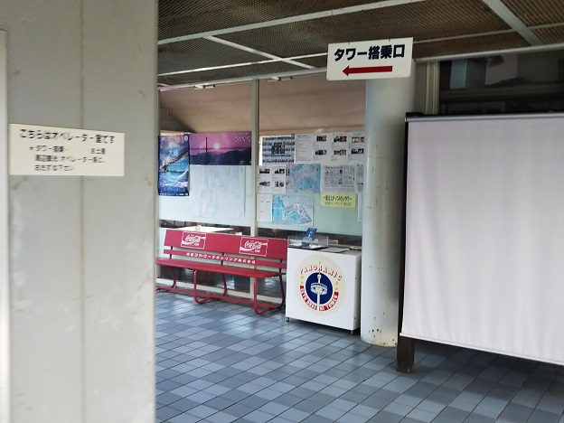 瀬戸大橋タワー搭乗口2