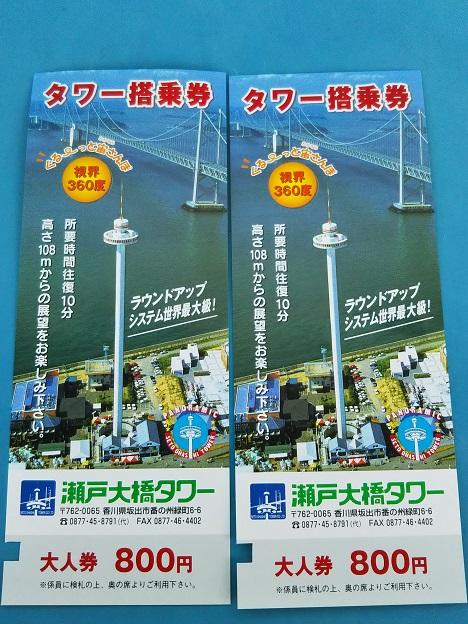瀬戸大橋タワーチケット