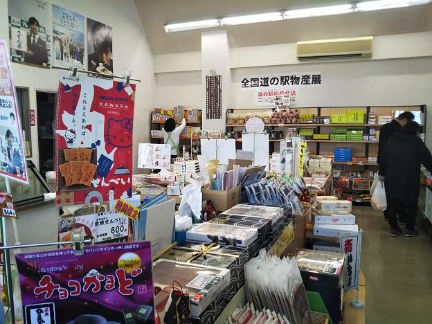 道の駅滝宮 香川物産店