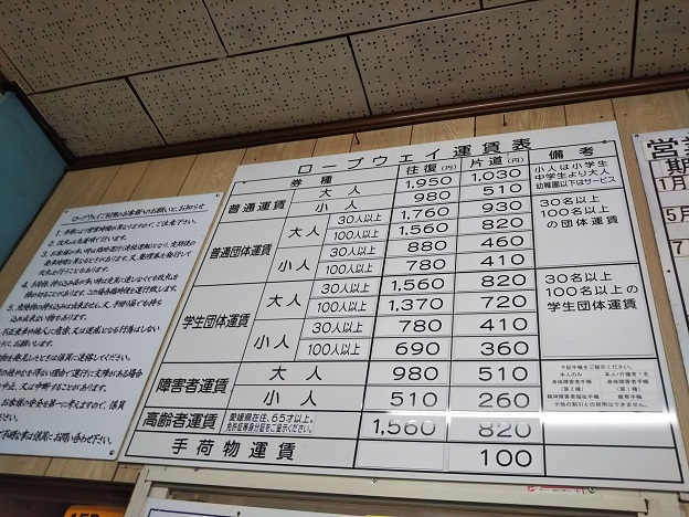石鎚山 ロープウェイ料金表