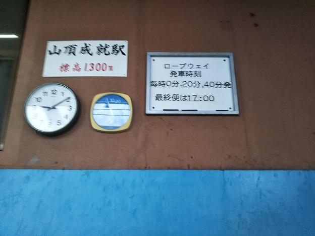 石鎚ロープウェイ 成就駅