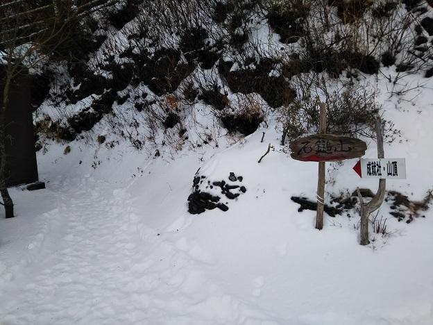 石鎚スキー場 登山道