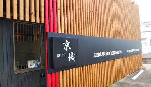 丸亀市飯山町の本場韓国の味 コリアンキッチン京城