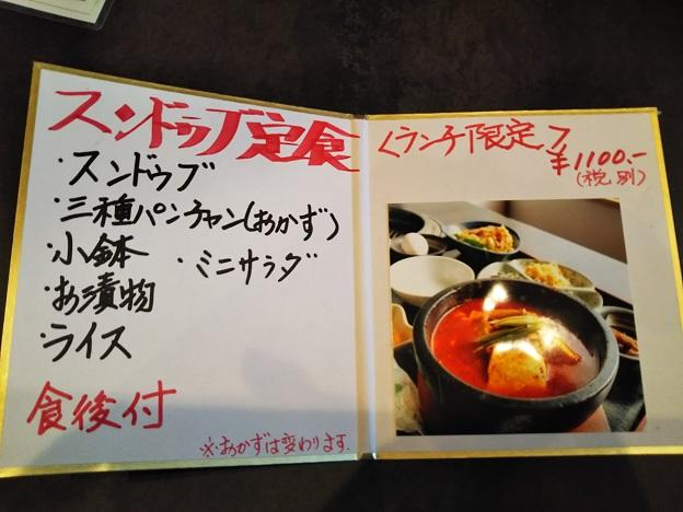 コリアンキッチン京城 メニュー15