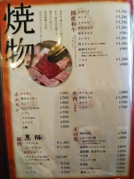 コリアンキッチン京城 メニュー2