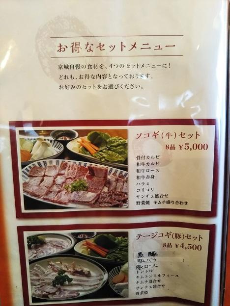 コリアンキッチン京城 メニュー4