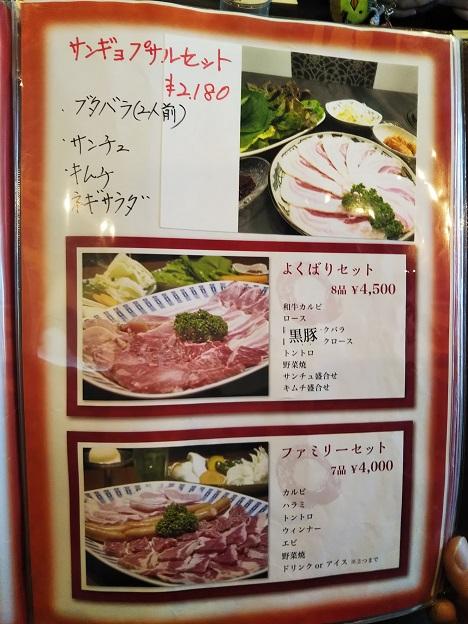 コリアンキッチン京城 メニュ05