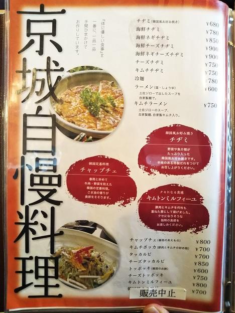 コリアンキッチン京城メニュー6