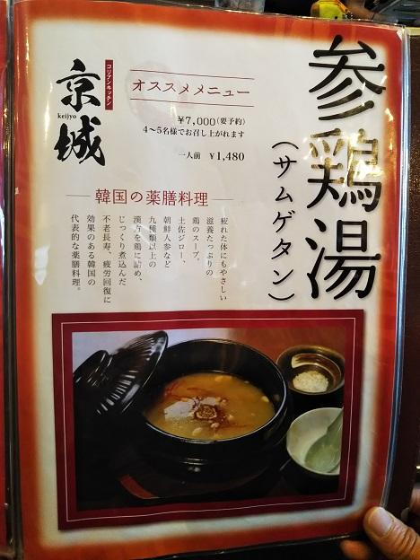 コリアンキッチン京城 メニュー9