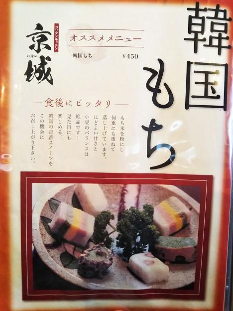 コリアンキッチン京城 メニュー10