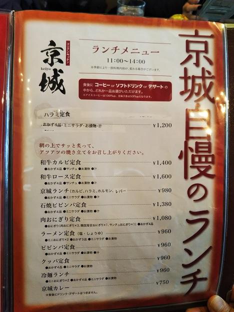 コリアンキッチン京城 メニュー11