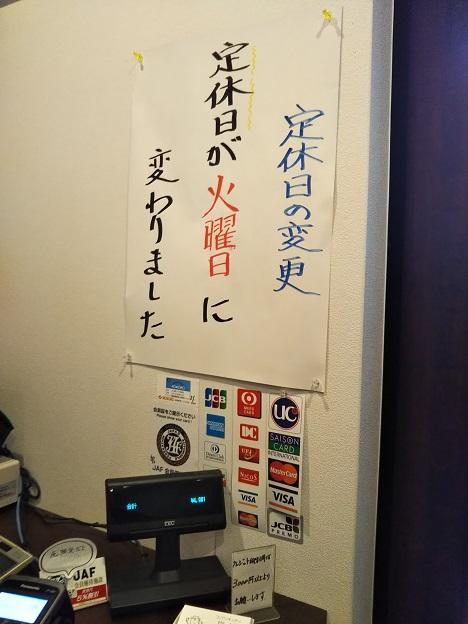 コリアンキッチン京城 レジ