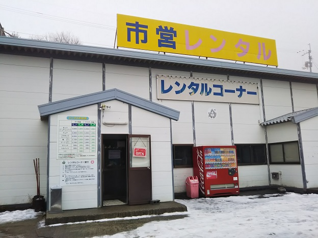 井川スキー場 レンタル外観