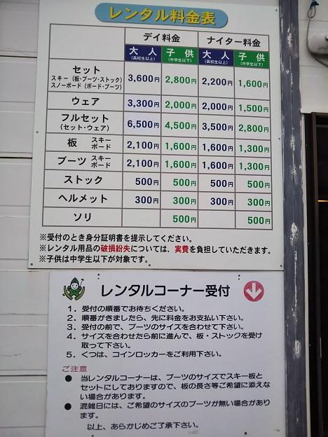 井川スキー場 レンタル料金