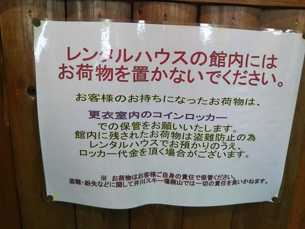 井川スキー場 レンタル内荷物