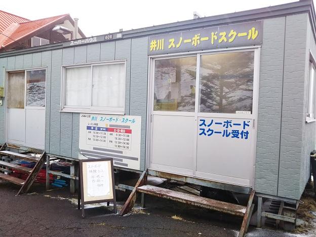 井川スキー場 スクール