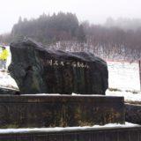 井川スキー場腕山 看板