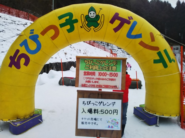 井川スキー場腕山 ちびっこゲレンデ