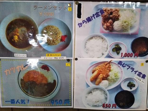 井川スキー場腕山 レストランメニュー写真1