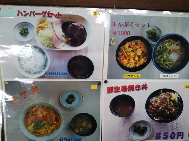 井川スキー場腕山 レストランメニュー写真2