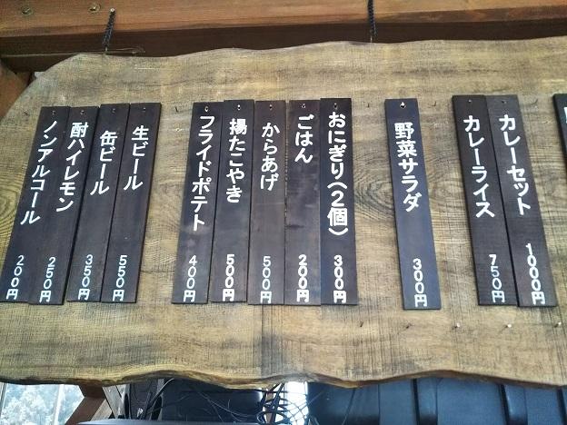 井川スキー場腕山 レストランメニュー1