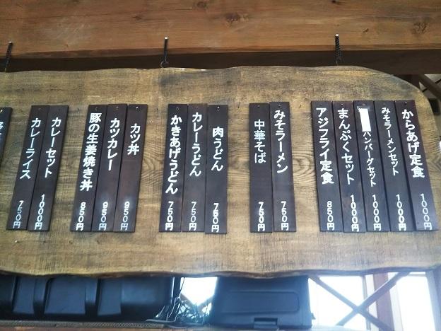 井川スキー場腕山 レストランメニュー2