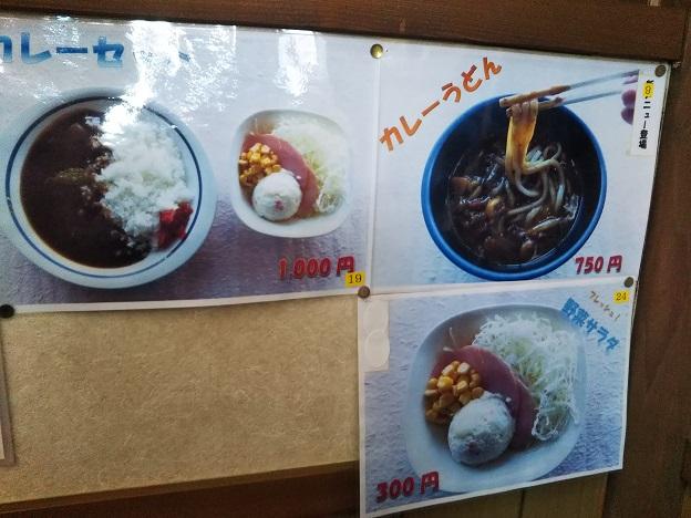 井川スキー場腕山 レストランメニュー4